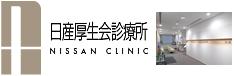 日産厚生会診療所
